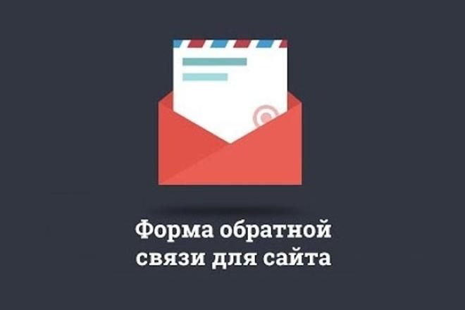 Настройка формы обратной связи Landing page 1 - kwork.ru