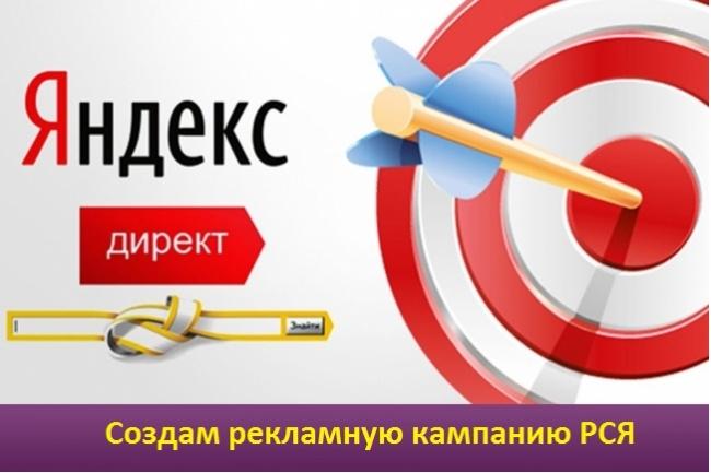 Создам рекламную кампанию РСЯ 1 - kwork.ru