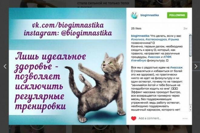 рекламу для Instagram 3 - kwork.ru