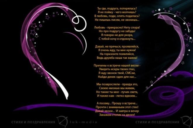 Напишу стихотворениеСтихи, рассказы, сказки<br>Напишу стихотворение любой сложности на любую тему, в считанные минуты и с полным соответствием требованиям.<br>