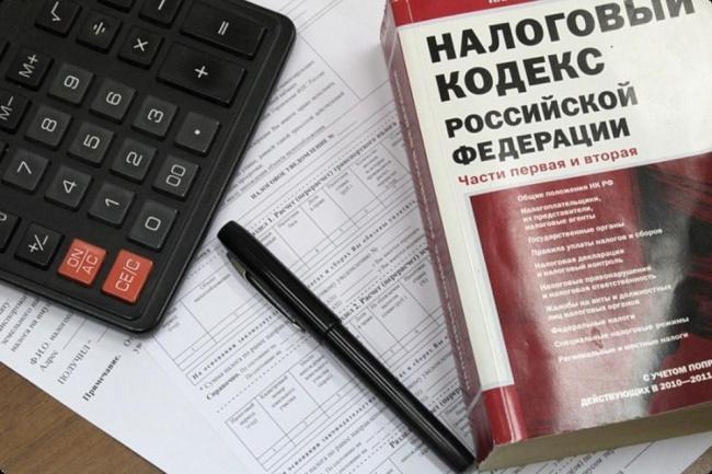 Консультации по налогообложению 1 - kwork.ru