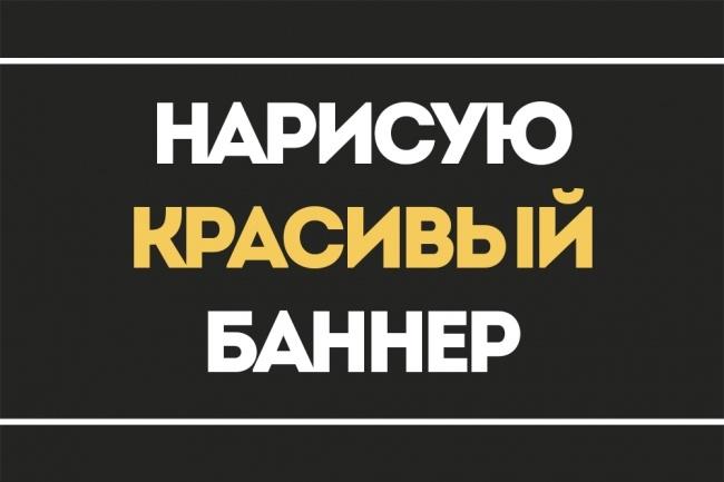 Нарисую красивый баннер для вашего сайта или соц. сети 1 - kwork.ru