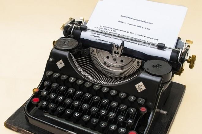 Сделаю быстрый набор текста на русском или английском языке в WORDНабор текста<br>Здравствуйте! Быстро напечатаю текст на русском или английском языке до 10000 символов с пробелами в 1 кворке. Работаю с сайтами, отсканированными документами и фотографиями в хорошем качестве.<br>