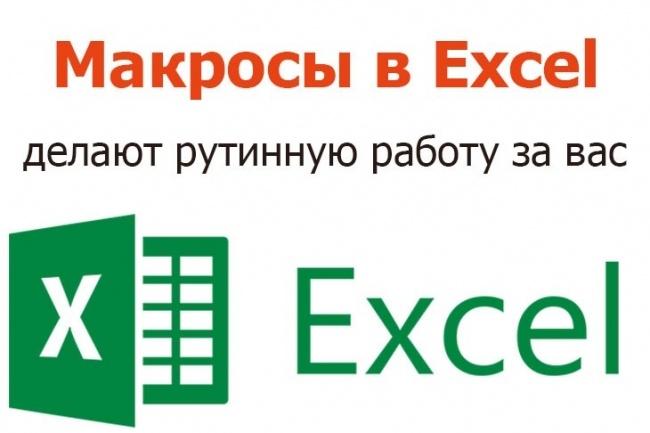 Напишу макрос в Excel VBA, сокращающий работу до нажатия 1 кнопки 1 - kwork.ru