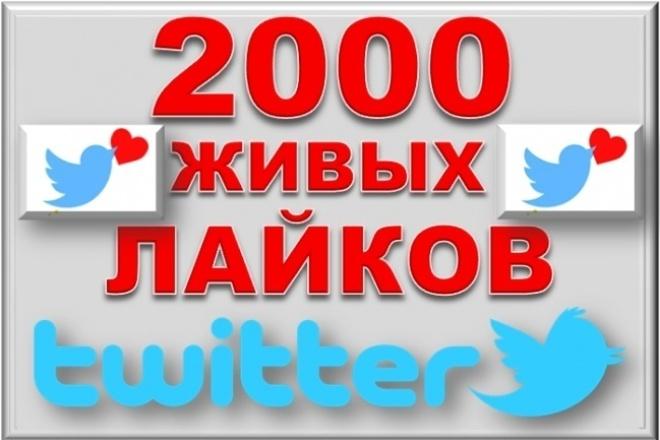 2000 живых лайков на любое ваше фото в twitterПродвижение в социальных сетях<br>Обеспечу вас 2000 лайков на любое ваше фото в twittere +100 живых русскоязычные подписчики Чтобы подписки корректно выполнились профиль должен быть открытым! Если у вас закрытый профиль, откройте его перед заказом! Срок выполнения: 1-3 дня. процент отписки до 1% Хотя мало вероятного.<br>