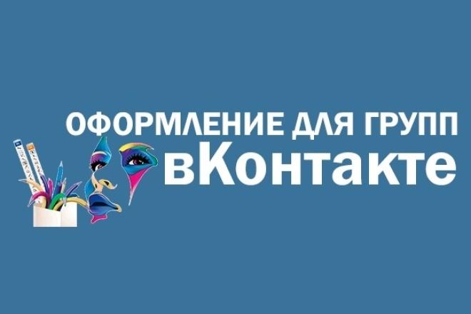 Оформление для групп в Контакте 1 - kwork.ru