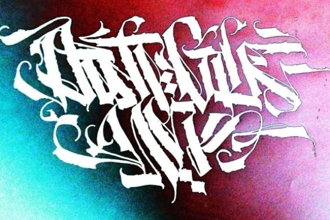 Каллиграфическая надпись 1 - kwork.ru
