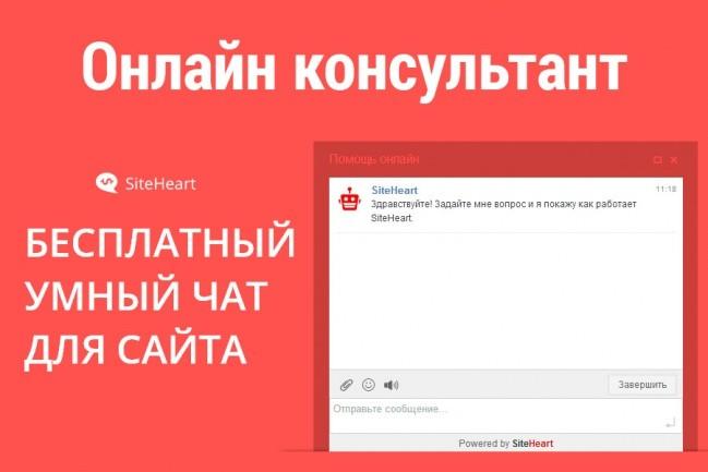 Поставлю онлайн консультант SiteHeart на ваш сайт. Бесплатный online консультант 1 - kwork.ru