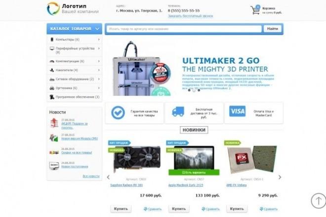 Создам адаптивный интернет-магазин 1 - kwork.ru