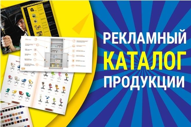 Каталог продукции или рекламный каталог - дизайн и верстка 1 - kwork.ru