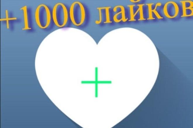 Лайки в ВК +1000Продвижение в социальных сетях<br>+ 1000 Лайков ВК + 200 в подарок Лайки можно запросить как на один пост (рисунок , комментарий и т. д. ) , так и грамотно распределить по нескольким постам (рисунок , комментарий и т. д. ) HO: - Без тематики : Эротика . Почему Я ? Количество и качество выполнения на высоком уровне.<br>