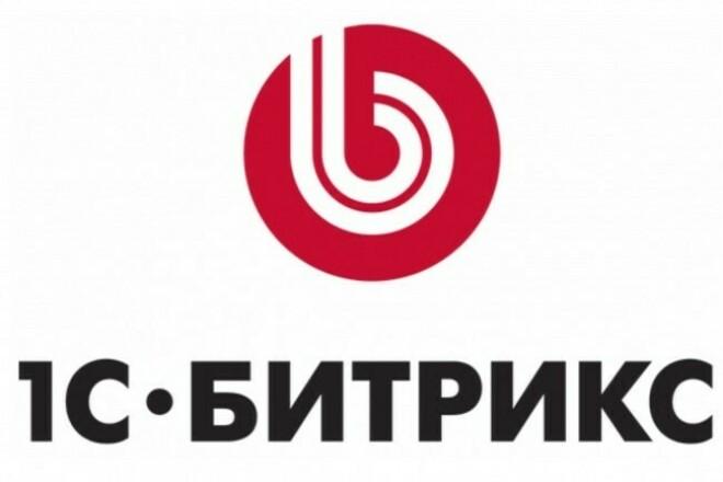 Установлю 1С Битрикс 1 - kwork.ru