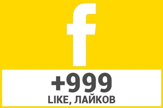 999 Like, лайков на FacebookПродвижение в социальных сетях<br>За 500 рублей Вы получите: 999+ Like, лайков на Вашу FanPage страницу. Рандомно, Вы можете получить от 10 до 200 лайков (каждый день Колесо Фортуны ). Срок исполнения: от 1 до 3 дней. Все исполнители - живые люди! Поэтому они будут ставить лайки хаотично в течении дня. Важно: Лайки ставятся только на Fanpage страницы, для профилей и групп данная услуга не подходит! Пример ссылок: http://www.facebook.com/photo.php?fbid=17364573648576341&amp;amp;set=a.1034756763578.224 http://www.facebook.com/media/set/?set=a.62836268276.82377237347634573647&amp;amp;type=3 http://www.facebook.com/vashastranica/posts/29358034593873<br>