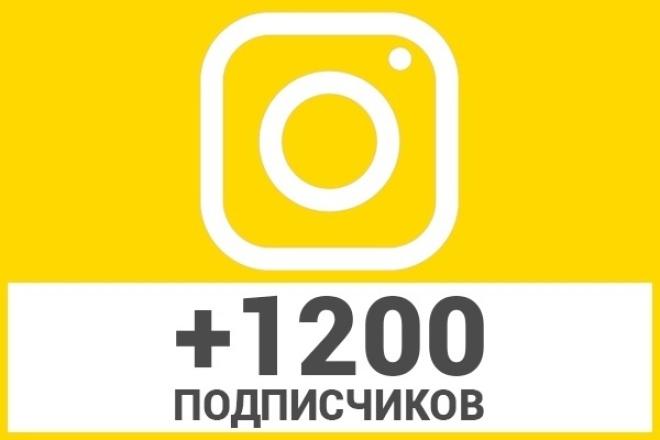 1200 Подписчиков на профиль InstagramПродвижение в социальных сетях<br>За 500 рублей Вы получите: 1200+ подписчиков на Ваш Instagram Срок исполнения: от 1 до 6 дней. Процент отписки: ~ 10% (все подписчики живые люди, человеческий фактор) Люди будут подписываться хаотично, Instagram понимает что это живые люди. Заказывайте только проверенное, качественное и безопасное продвижение от Good_Kwork! Важно: Профиль должен быть открытым (если у Вас закрытый профиль, откройте его перед заказом! ) У профиля должен быть Аватар! Хотя бы 1 фото (в идеале от 9 штук)<br>