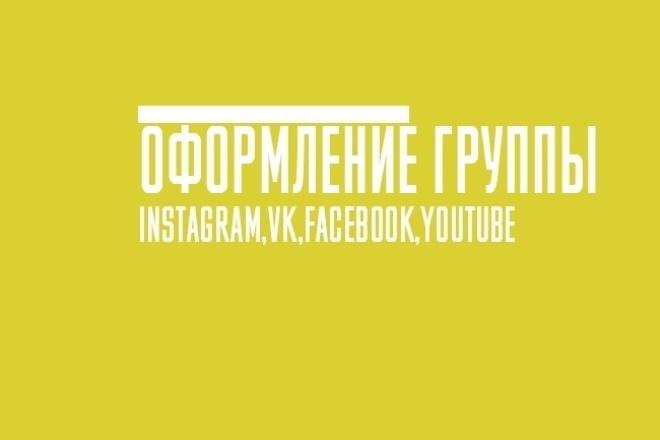 Оформление групп и каналов Youtube, VK, Facebook, InstagramДизайн групп в соцсетях<br>Один из секретов популярности Вашей странички является дизайн. Оформление даст приятный внешний вид. Подписчикам будет приятно заходить, да и Вам будет приятно его вести и совершенствовать.<br>