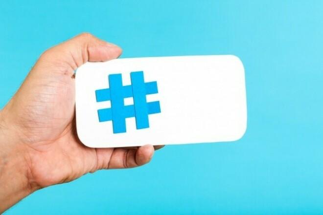 Подберу 50 самых популярных хэштеговПродвижение в социальных сетях<br>Для продвижения в социальных сетях используется много как платных, так и бесплатных методов. Хэштег - один из бесплатных и самых популярных.<br>