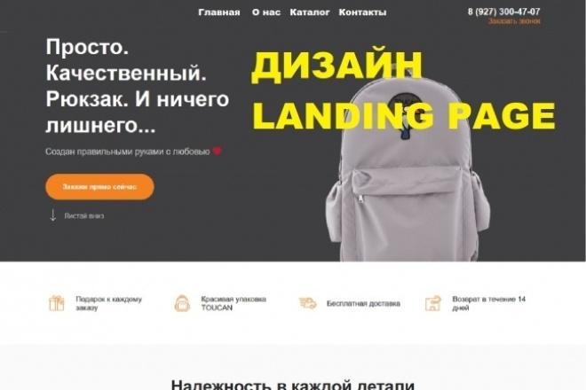 Уникальный дизайн Landing Page 1 - kwork.ru
