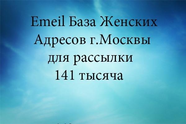 Email база для рассылкиИнформационные базы<br>Женская аудитория Москвы. Финансовая тематика. В базе контактов - 141 838 ед. Все емейл в одном текстовом файле. Для создания базы были использованы открытые источники в интернете, где каждый владелец адреса подтвердил своё согласие на сбор и обработку данных.<br>