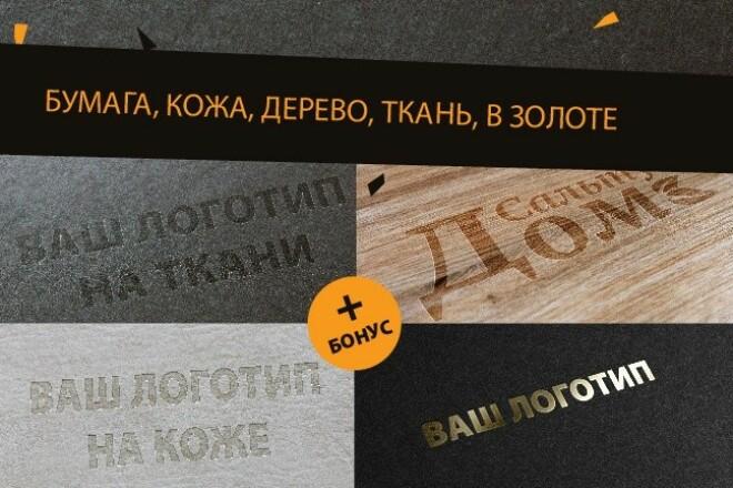 сделаю 3D визуализацию Вашего логотипа 2 - kwork.ru