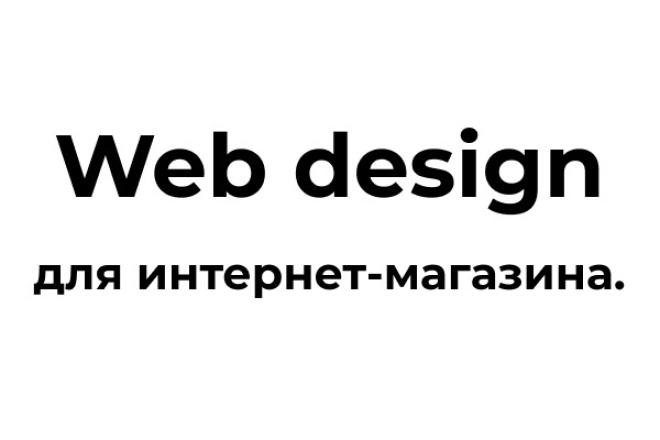Уникальный дизайн для интернет-магазинаВеб-дизайн<br>Нарисую уникальный дизайн для вашего интернет-магазина. учитываю последние тенденций в мире веб дизайна анализирую ваших конкурентов и смежные ниши руководствуюсь правилами типографики и удобочитаемости текстов правильная расстановка блоков и триггеров для увеличения конверсии сайта 4 года работы веб дизайнером и проект менеджером позволяют создавать качественные и красивые интернет-магазины с хорошей конверсией.<br>