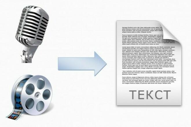Транскрибация аудио или видео в текстНабор текста<br>Переведу аудио- или видеофайлы в качественный грамотный текст. Имею опыт работы в данной области, транскибировала интервью и подобные материалы.<br>