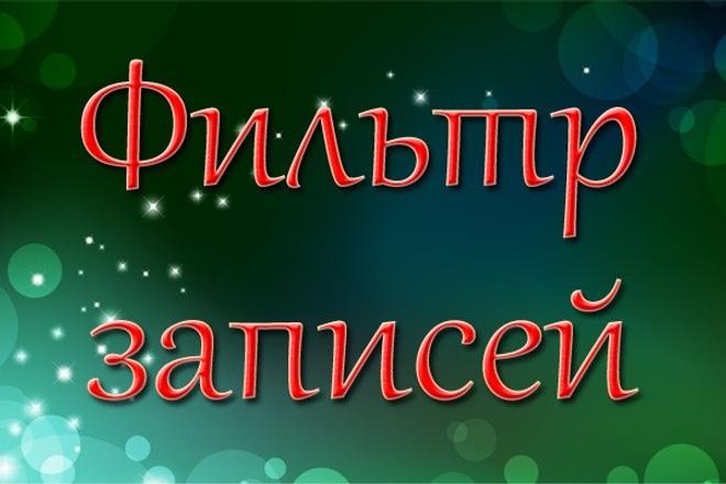 разработаю фильтр записей на сайт Wordpress 1 - kwork.ru