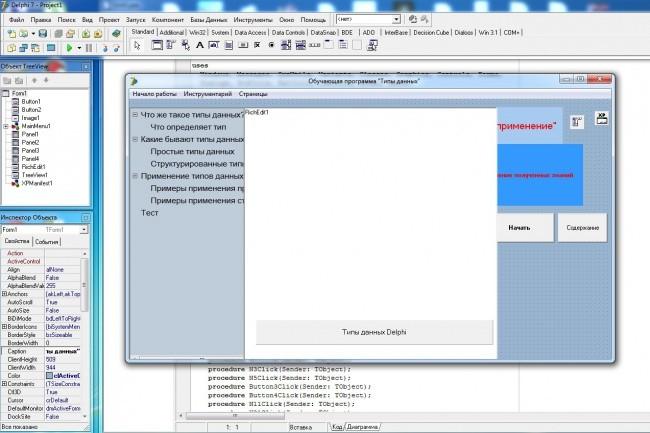 Напишу несложную программу на Delphi или Turbo PascalПрограммы для ПК<br>Напишу и разработаю несложную программу на Delphi или Turbo Pascal в быстрые сроки. 1 программа. Уже несколько лет занимаюсь разработками программ на Delphi и Turbo Pascal. Уложусь в минимальные сроки, сделаю качественно и красивою.<br>