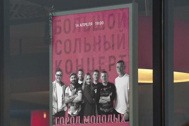 Рекламная афиша 1 - kwork.ru