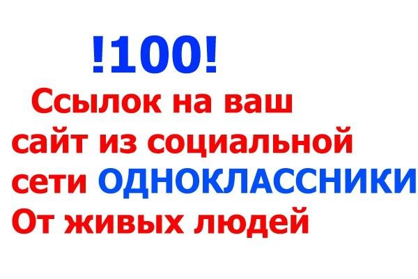 100 ссылок на ваш сайт из социальной сети одноклассники 1 - kwork.ru