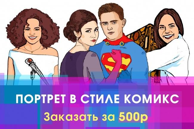 Портрет комикс 1 - kwork.ru