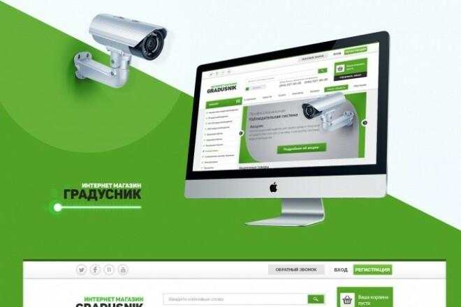 Дизайн сайта 4 - kwork.ru