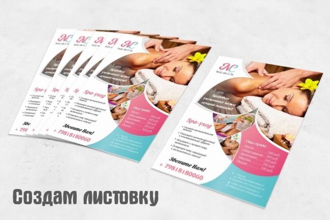 Создам дизайн листовки 1 - kwork.ru