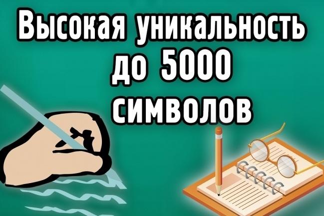 Повышу уникальность вашего текста, проверяя на антиплагиат 1 - kwork.ru
