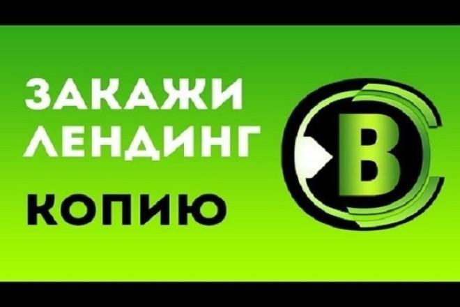 Создам копию практически любого лендинга (адаптив) 1 - kwork.ru