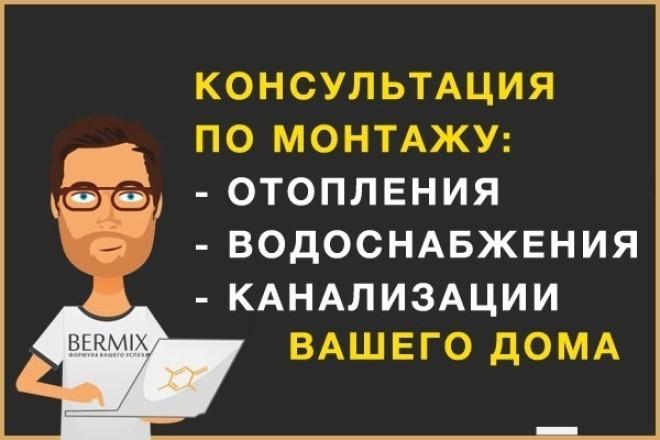 Консультация монтажу отопления 1 - kwork.ru