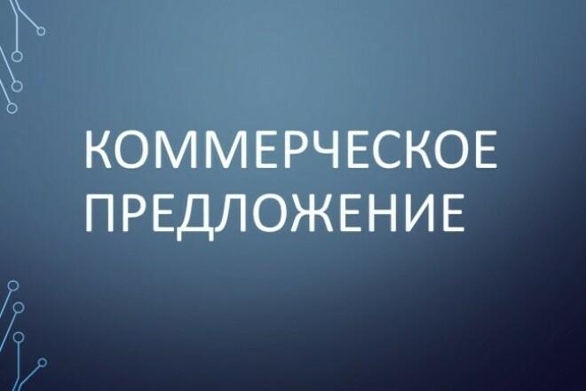 напишу текст коммерческого предложения (опыт более 6 лет) 1 - kwork.ru