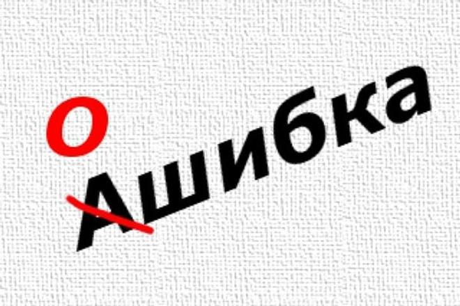Проверку текста на орфографию и пунктуацию 1 - kwork.ru