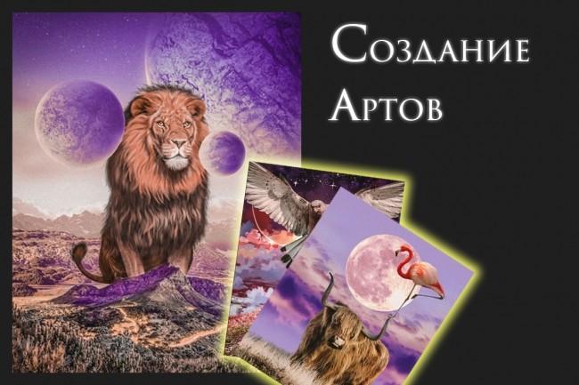 Создам арт с Вашим участием 1 - kwork.ru