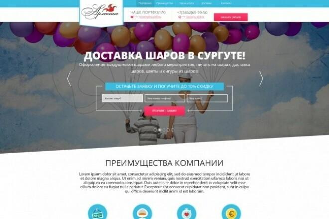 Качественная адаптивная верстка макета html,css,jquery 1 - kwork.ru