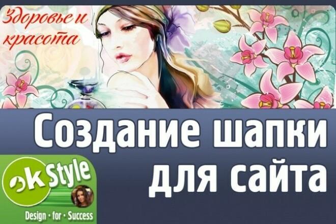 Создам стильную шапку для вашего сайта 1 - kwork.ru