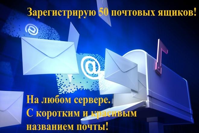 Зарегистрирую 50 почтовых ящиков. С коротким и красивым названием почты 1 - kwork.ru