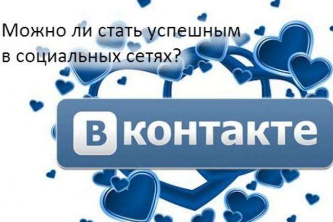 240 лайков в Вконтакте 1 - kwork.ru