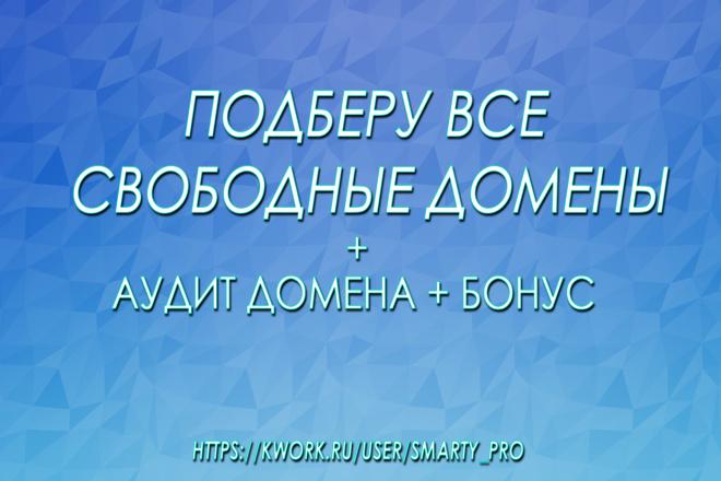 Подберу свободные домены по Вашей тематике + аудит + Бонус 1 - kwork.ru