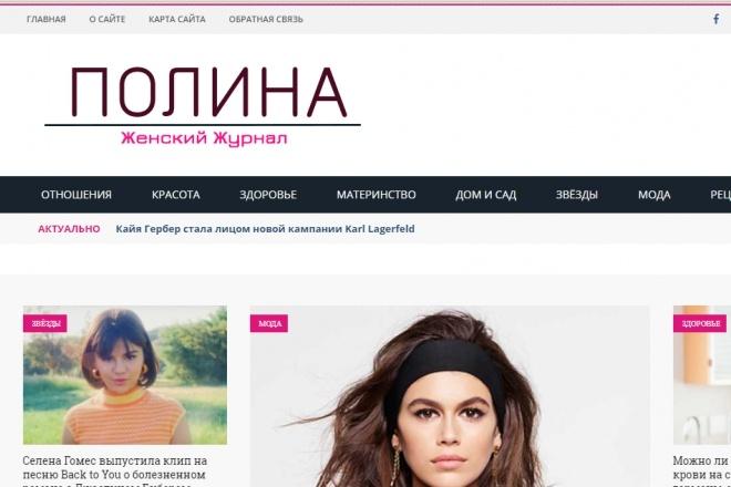Автонаполняемый Женский журнал Полина на WordPress 41 - kwork.ru