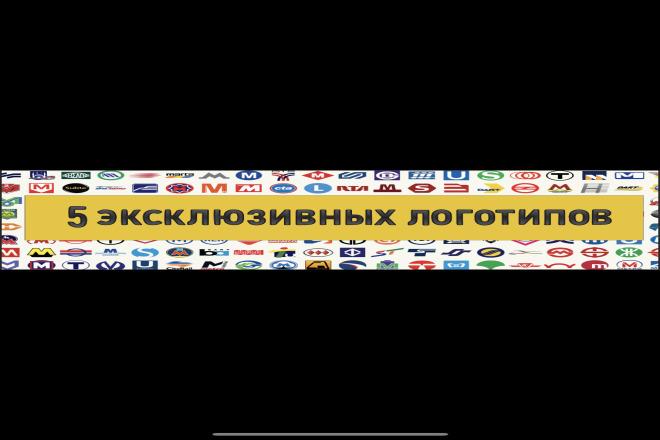 Эксклюзивные логотипы 1 - kwork.ru