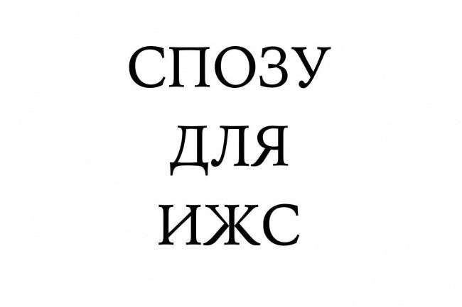 Разработаю спозу для ижс 1 - kwork.ru