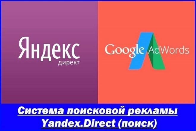 Создание/настройка грамотной компании Yandex Direct (поиск) +аналитика 1 - kwork.ru