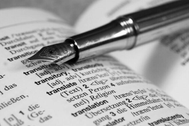 Переведу с английского/немецкогоПереводы<br>Литературный перевод текстов общей тематики, инструкций, журнальных и газетных статей. Без грамматических ошибок.<br>