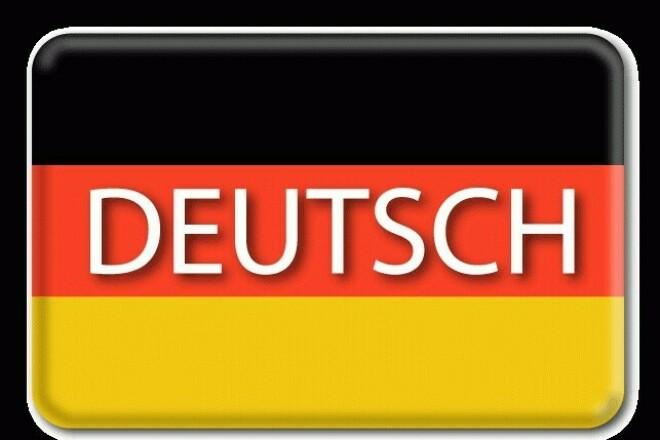 качественный перевод на немецкий 1 - kwork.ru