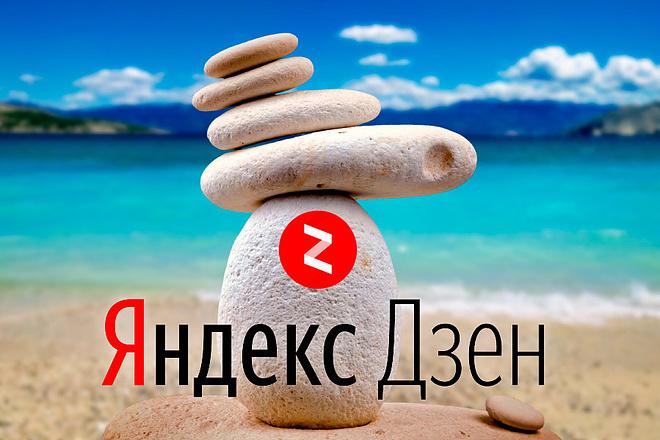 Две Ваших статьи в Яндекс. Дзен 1 - kwork.ru